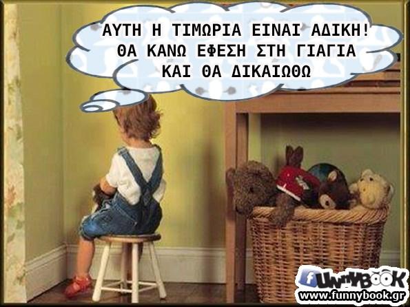 1390841070-paidi-timoria-efesi-giagia