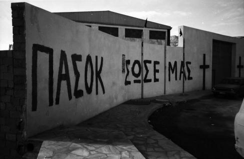 pasok_sose